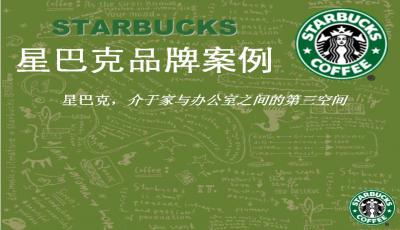 星巴克Starbucks-PPTApril.18品牌案例PPT模板