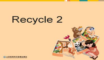《recycle2》PPT课件
