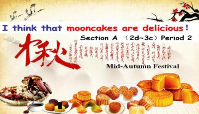 《I think that mooncakes are delicious!》学案设计PPT