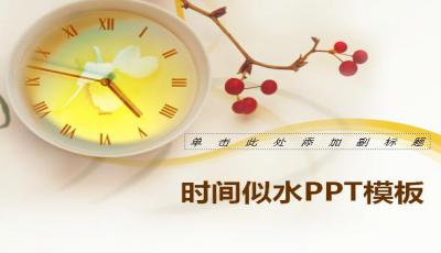ppt背景时光